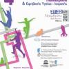 4o Πανελλήνιο Συνέδριο Αναπτυξιακής – Συμπεριφορικής Παιδιατρικής & Εφηβικής Υγείας – Ιατρικής