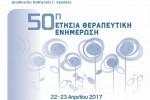 50η Ετήσια Θεραπευτική Ενημέρωση