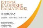 9η Ημερίδα Ιστορίας της Ελληνικής Παιδιατρικής