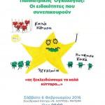 2h_imerida_pediatrikis_ogkologias