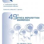 49th_annual_thpen