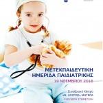 PAIDIATR_HMER_Poster